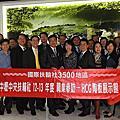 101/11/21 HCG和成集團陶板展示館職業參訪