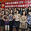 101/12/16 寶眷聯誼活動─打造聖誕好彩頭