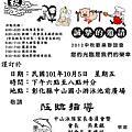 101年中山國小泳隊中秋聯誼晚會