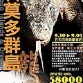 20130830-0903 科莫多生態之旅