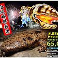 2014日本大山椒魚全攻略祭典團