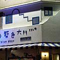 2012/10/07 南北極地風光博覽會&台中遊