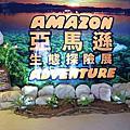 2013/08/12 亞馬遜生態探險展