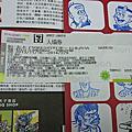 2013/12/02老夫子50 時空叮叮車巡迴展