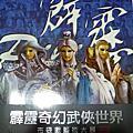 2014/03/08 霹靂奇幻武俠世界 布袋戲藝術大展