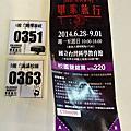 2014/08/04 韓國恐怖畢業旅行恐懼心理體驗特展