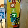 2014/08/18 創意積木世界~積木拍拍樂