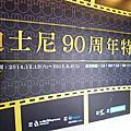 2014/12/18 迪士尼90周年特展