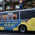 2015/02/11 幾米《月亮守護幸福城市》月亮忘記了公車