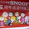2015/03/13  Snoopy 65週年巡迴特展