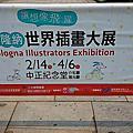 2015/03/20 讓想像飛躍波隆納世界插畫大展