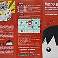 2015/06/23  櫻桃小丸子學園祭-25週年特展