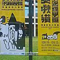 2015/08/12 爽啾貘不正經學園