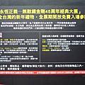 2017/03/10 無敵鐵金剛45周年經典大展