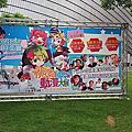 20170714 桃園國際動漫大展
