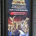 20190705 台灣聖鬥士星矢燃燒30年主題展