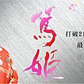 2008大河劇-篤姬