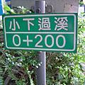 20080705~台北奧萬大
