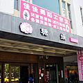初訪糖姬冰品輕食館