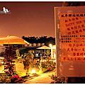 自由隨性 風車庭園咖啡館