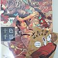 十色千景AKRU ART WORKS