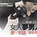 【女人夢男人】夢。相遇。攝影徵件活動