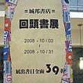 【2008十月回頭書展】