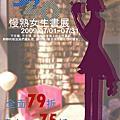 2009【20.30.40慢熟女生書展】