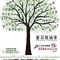 【2010 夏日閱讀季&橡樹林書展】