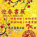 2011.JAN 迎春書展