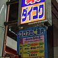 日本藥妝店-神戶篇