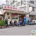 花蓮佳興冰果店(2018年)