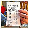 (2018年花東行)第一家烤肉串