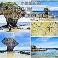 小琉球必訪景點-花瓶岩(2020年)