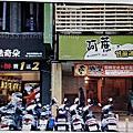勝里日式炸豬排台灣一號店-信陽街