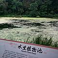 103.11.30福山植物園‧三星採蔥趣