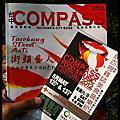 【生活記錄】2012-5-12 熱情搖滾Compass音樂季