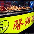 【彰化美食】和美馨雞財