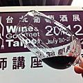【生活紀錄】葡萄酒展