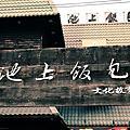 【攝影生活】稻米的故鄉-池上便當