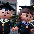 畢業囉!!