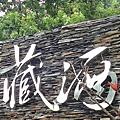 21-1.宜蘭藏酒酒莊 (2012.04.28)