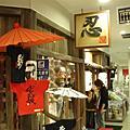 2007日本關西:大阪吃喝玩樂