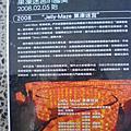 2008/02/28美術館