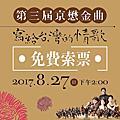 2017京懋金曲音樂會