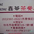 20110501_鑫華茶餐廳