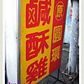 潮州-圓環鹹酥雞