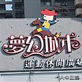 台中 夢幻城市運動休閒廣場
