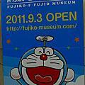 2011秋遊山梨