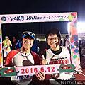 2016岩手100K